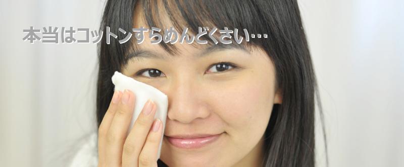 敏感肌なのに肌のお手入れもずぼらしたい私がリピートしている化粧水!