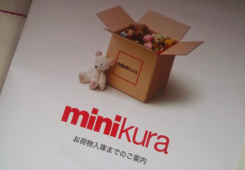 保管サービス「minikura」