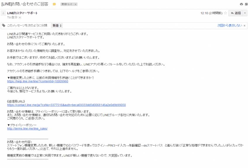 LINEサポートからのメール