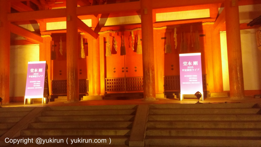 画像:堂本剛☆平安神宮ライブ2015