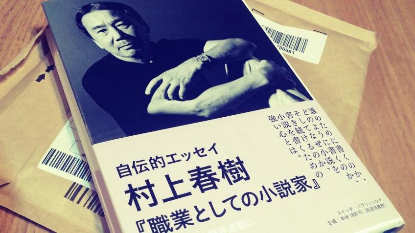 画像:自伝的エッセイ『職業としての小説家』村上春樹