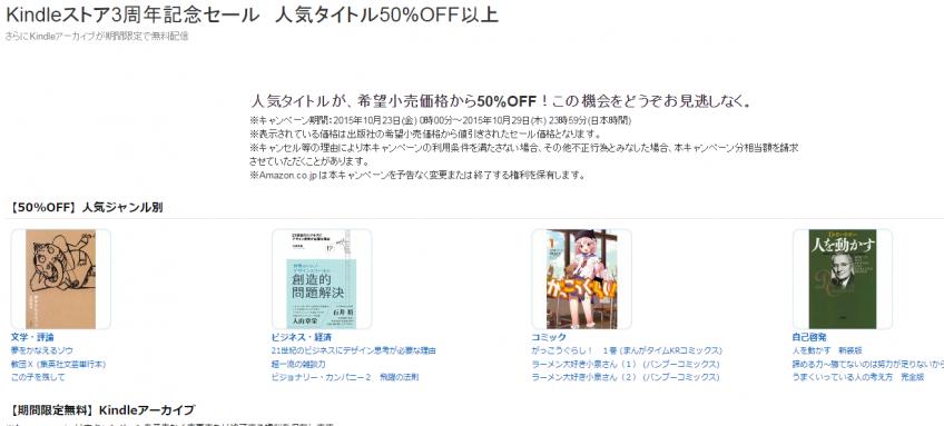 【画像】Kindleストア3周年記念セール 人気タイトル50%OFF以上