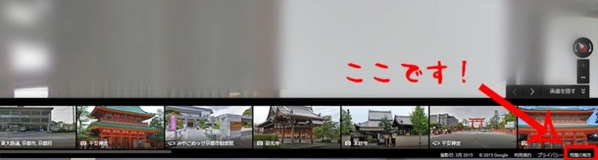 画像:Google マップのストリートビューで「問題の報告」をクリック