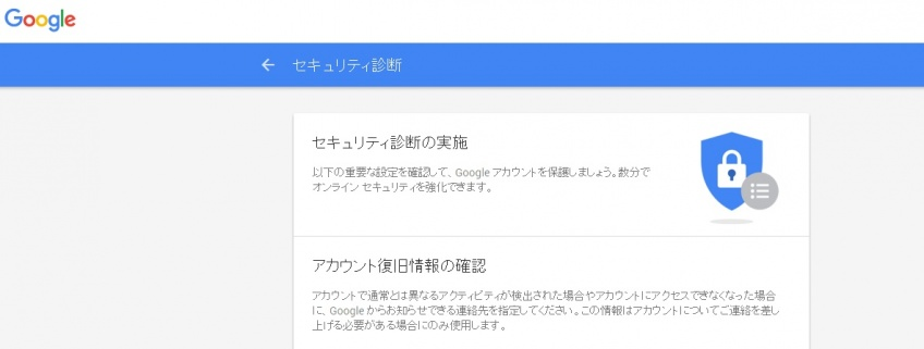 Googleドライブの2GBプレゼントキャンペーン
