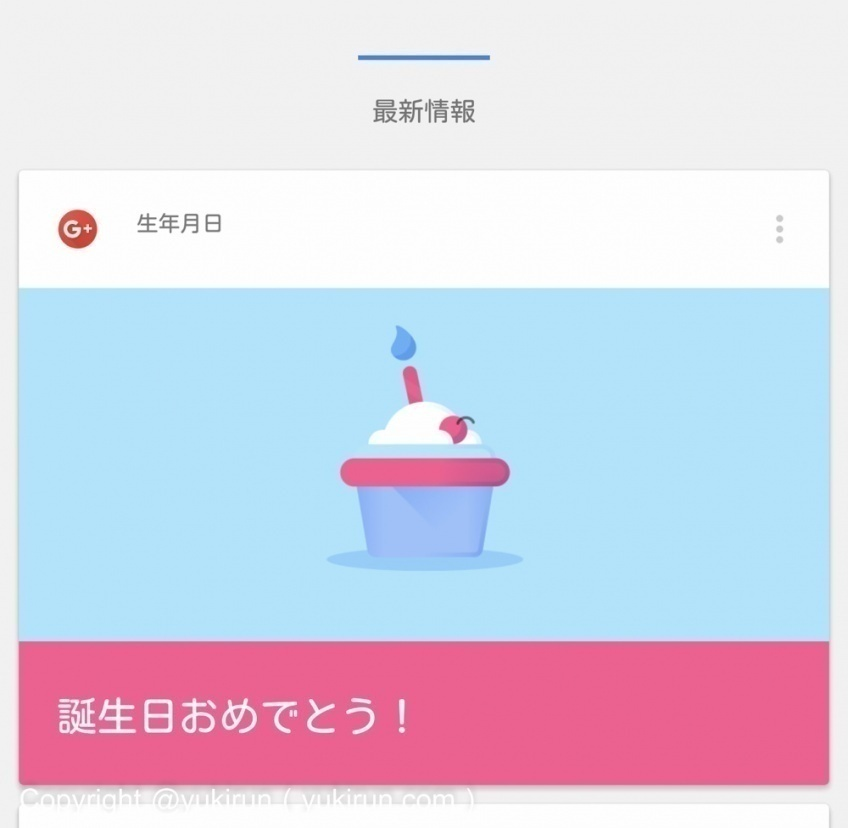 Happybirthday from Google! (PC版)