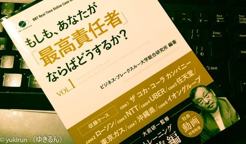 【書評】発信力を付ける人に?!『もしも、あなたが「最高責任者」ならばどうするか?Vol.1』