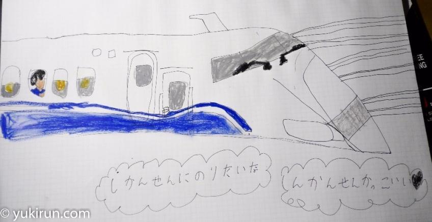 末っ子が感動して描いた新幹線