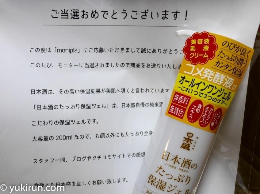 敏感,プチプラ,日本酒のたっぷり保湿ジェル,クチコミ