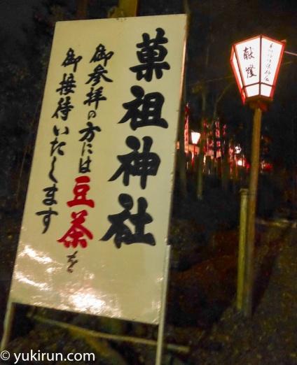 お菓子の神様と饅頭の神様を祀る「菓祖神社」