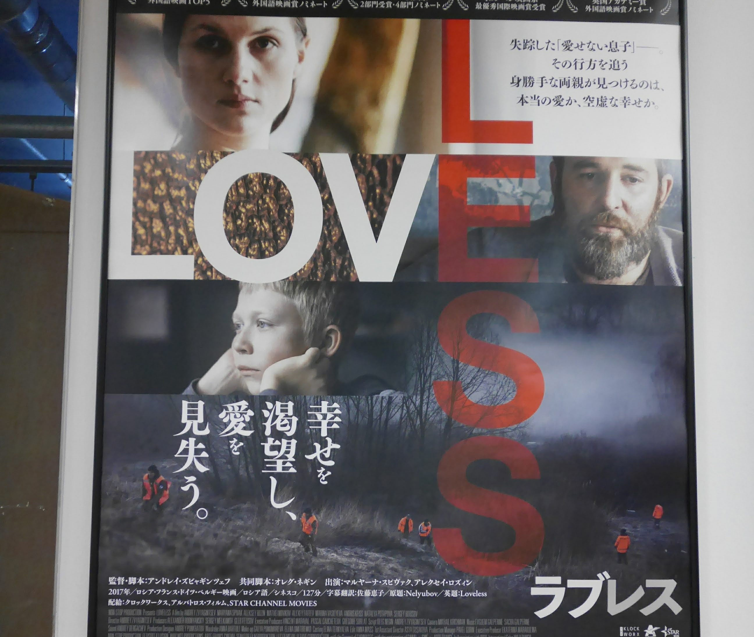 画像:ロシア映画「LOVELESS」観に行った