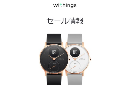 Withings セール!
