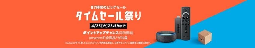 平成最後のアマゾンタイムセール