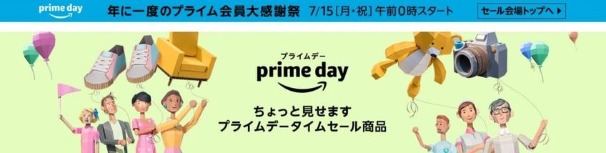AmazonPrimeDay!