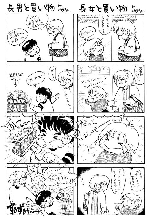子どもと買い物