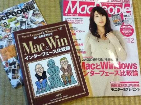 MacPeople2月号と付録たち