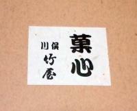 菓心 川俣 竹屋