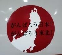 がんばろう東北!